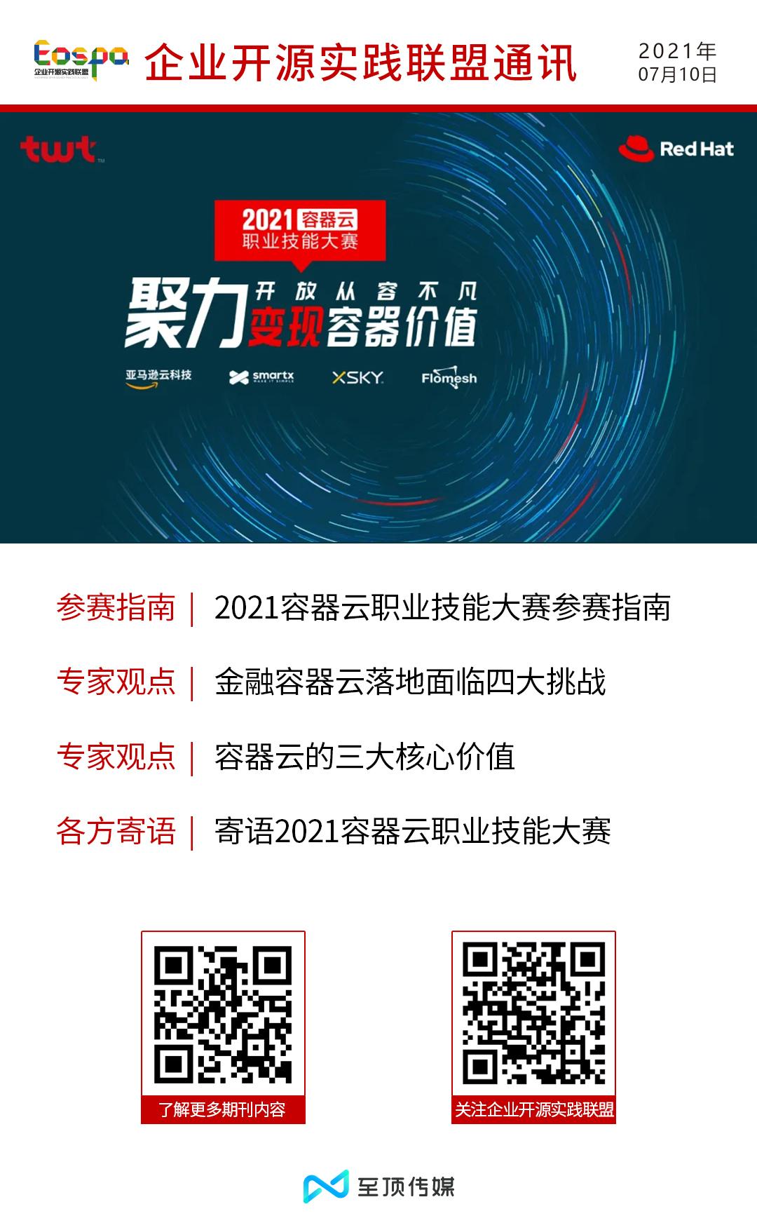 《企业开源实践联盟通讯》第十八期 - 至顶网