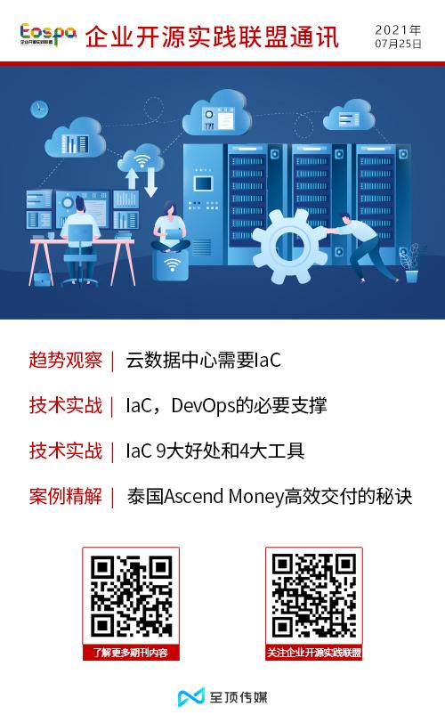 《企业开源实践联盟通讯》第十九期 - 至顶网