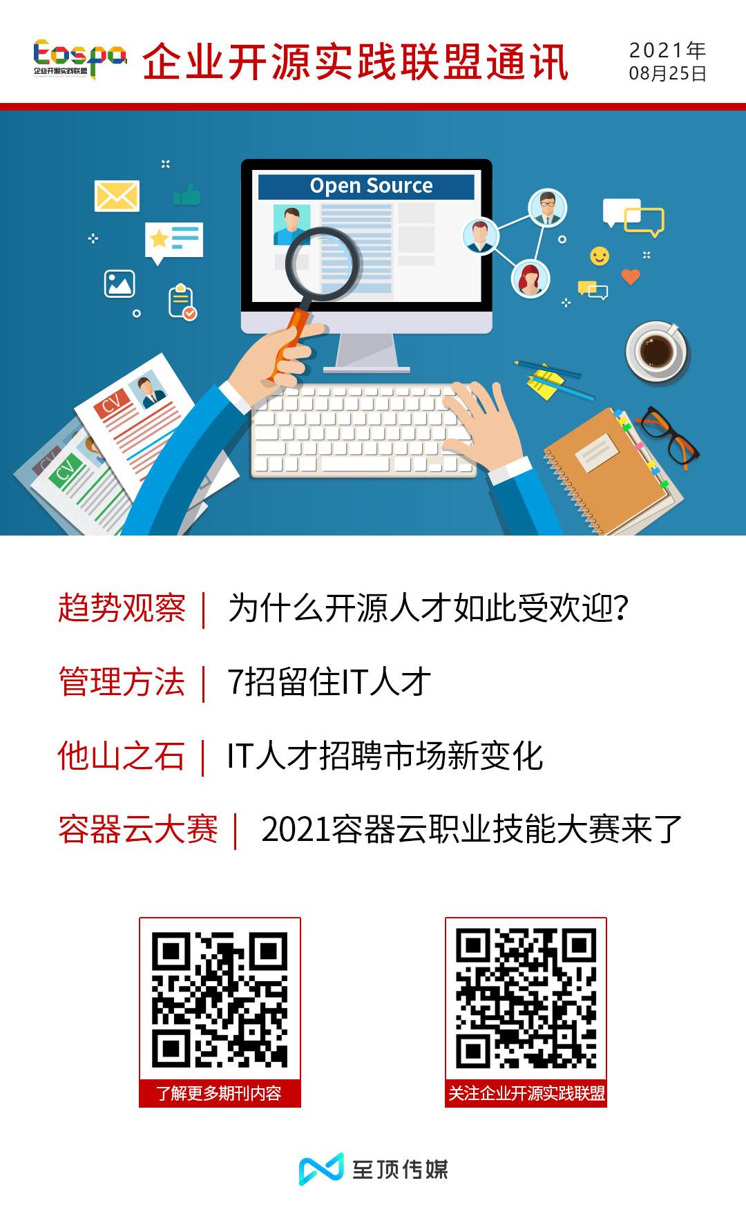 《企业开源实践联盟通讯》第二十一期 - 至顶网