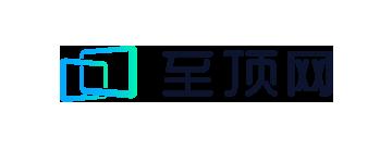至顶网(zhiding.cn)- 记录和推动数字化创新