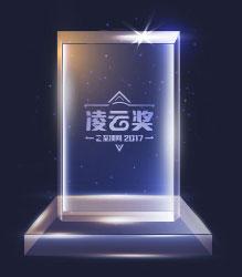 凌云獎 2017至頂網