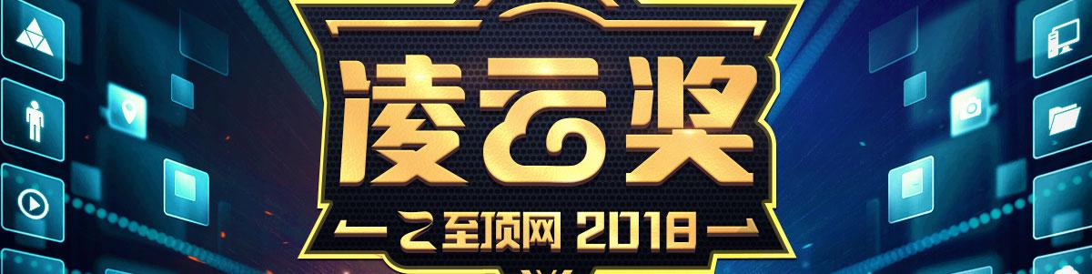 凌云奖至顶网2018