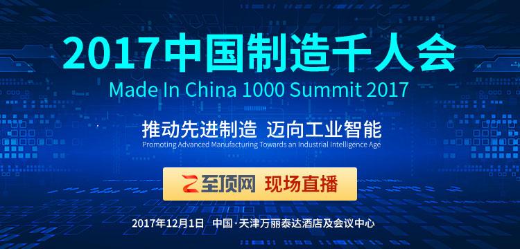 推动先进制造  迈向工业智能 2017中国制造千人会