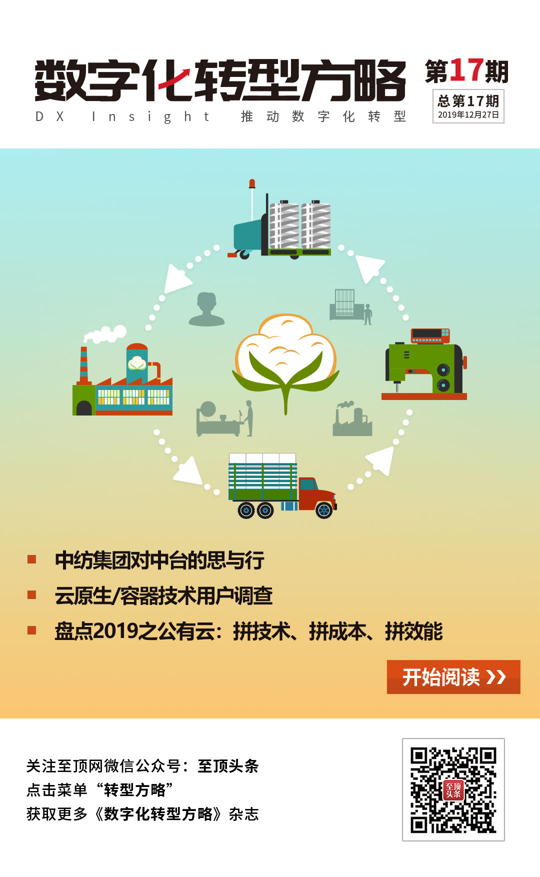 《数字化转型方略》第十七期 - 至顶网