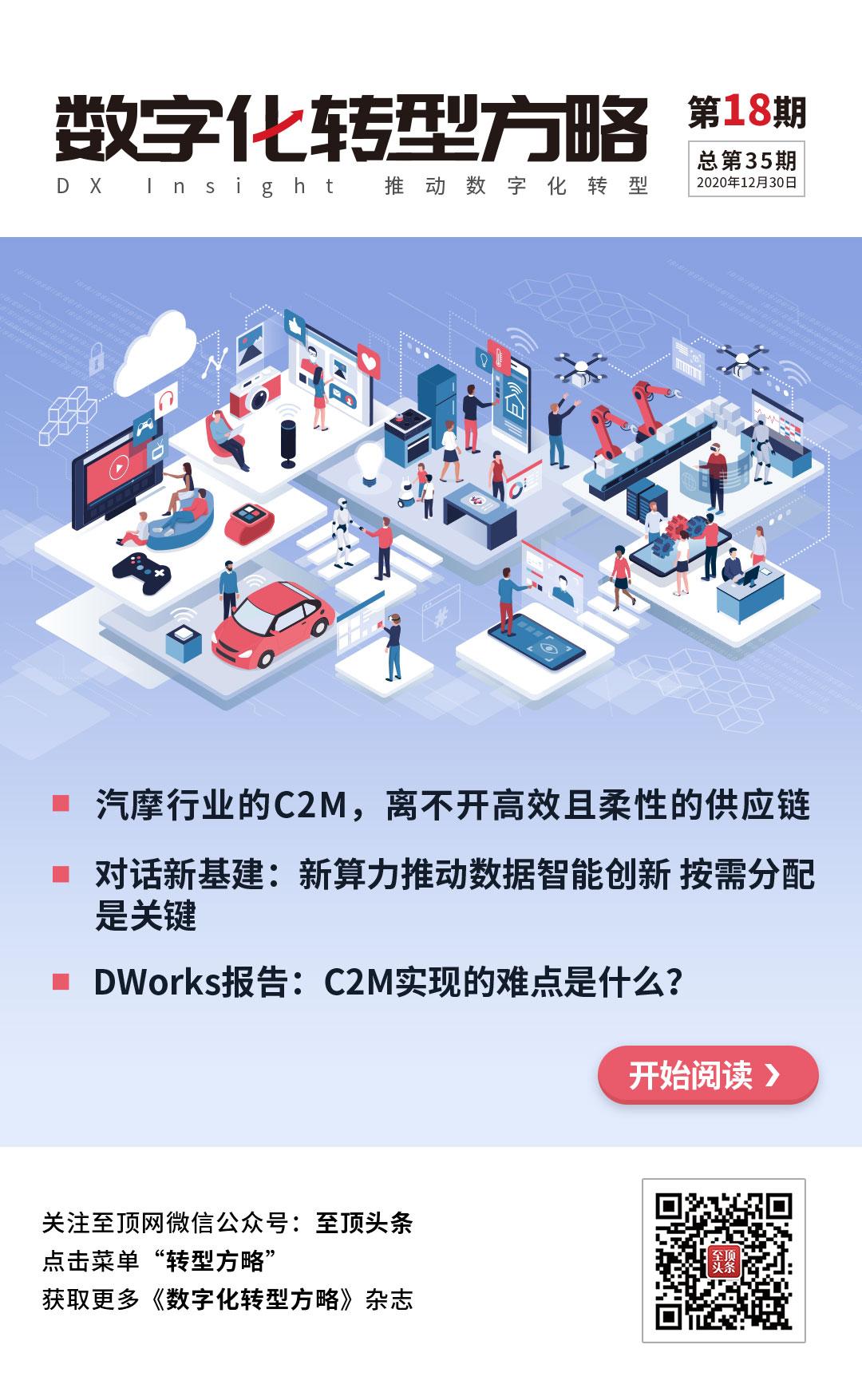 《数字化转型方略》第十八期 - 至顶网