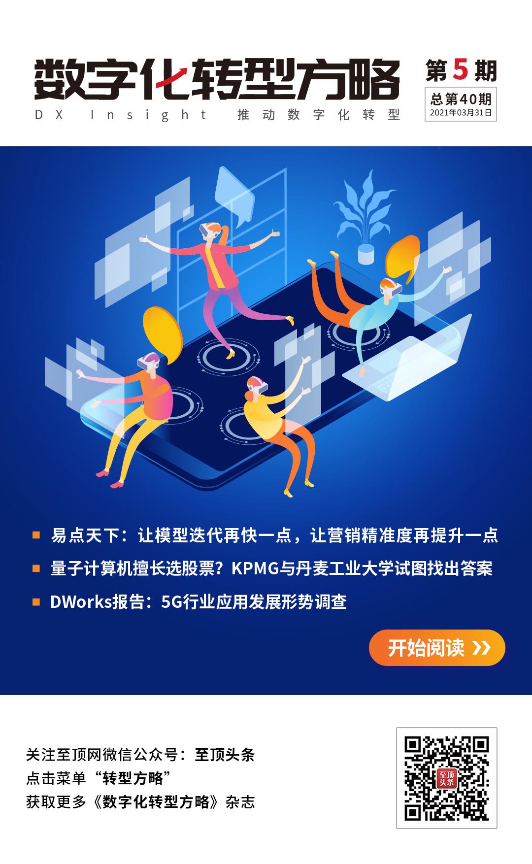 《数字化转型方略》2021年第五期 - 至顶网