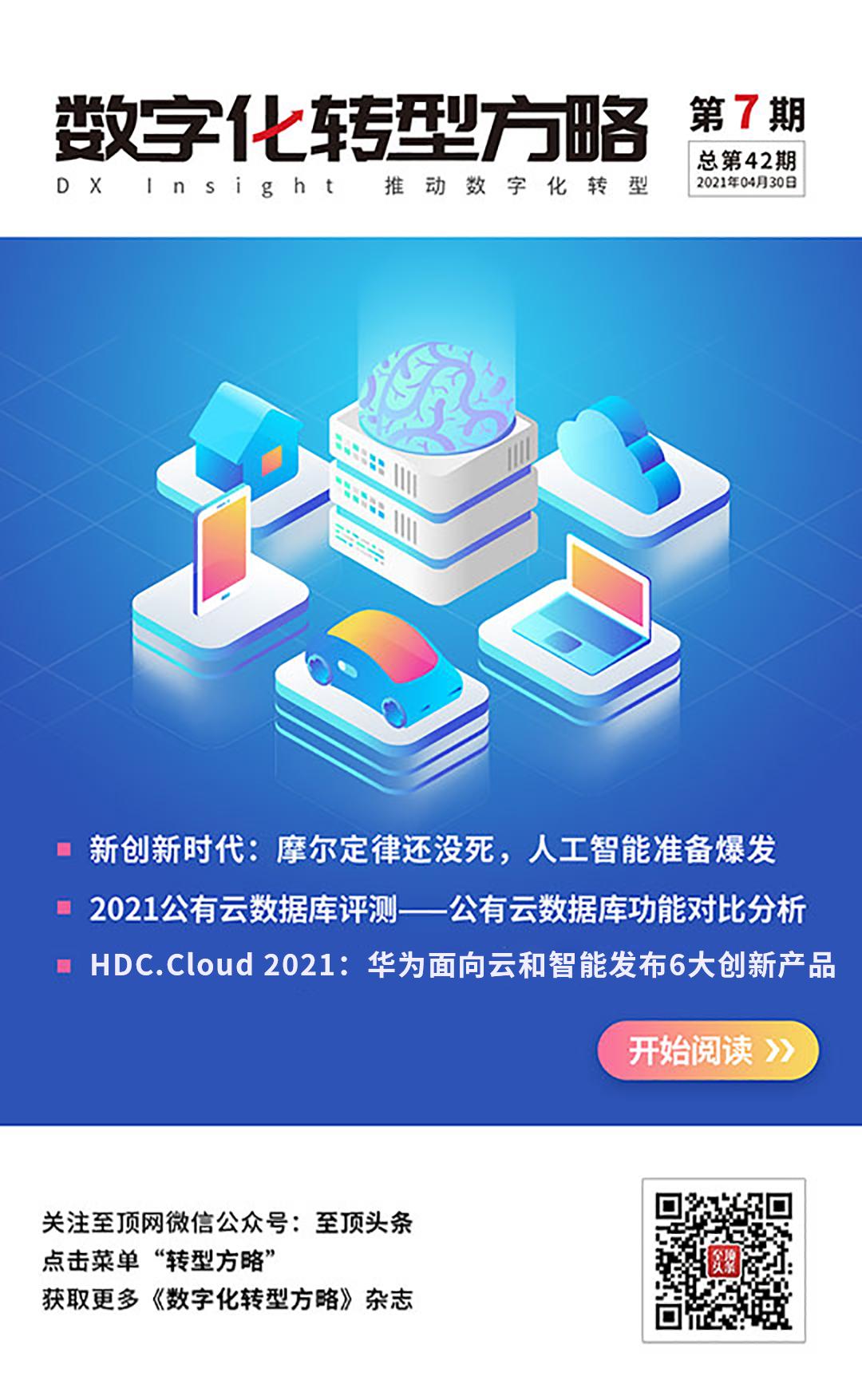 《数字化转型方略》2021年第七期 - 至顶网