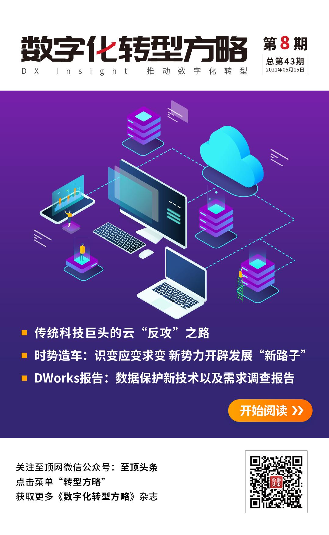 《数字化转型方略》2021年第八期 - 至顶网