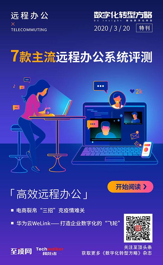 《数字化转型方略》特刊 · 远程办公 - 至顶网