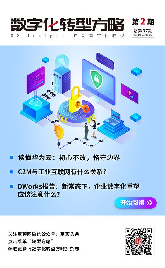 《数字化转型方略》2021年第二期 - 至顶网