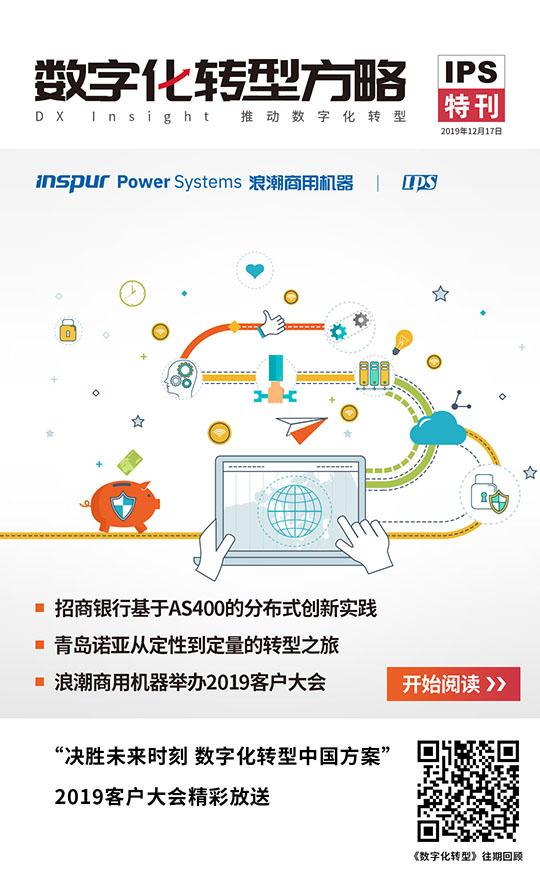 《数字化转型方略》IPS2019特刊 - 至顶网