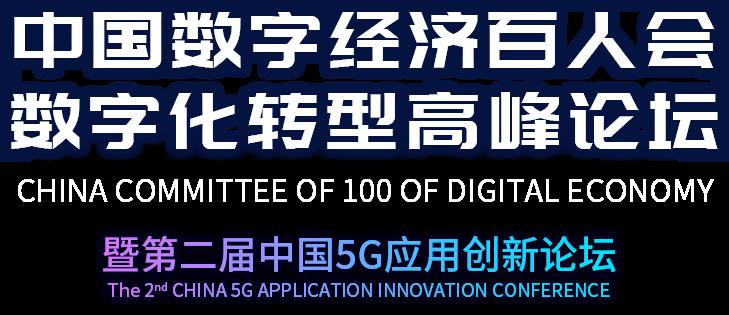 中国5G应用创新大会-第二届