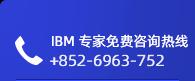 IBM 专家免费咨询热线:+852-2825-7878