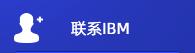 联系IBM